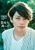 【通常版】東啓介 1st DVD「東啓介、南へ行く。」[PCBP-52428][DVD]