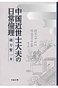 中国近世士大夫の日常倫理