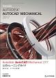 Autodesk AutoCAD Mechanical 2017 公式トレーニングガイド Autodesk Official Trainin