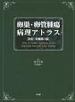 卵巣・卵管腫瘍病理アトラス<改訂・改題第2版>
