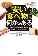 「安い食べ物」には何かがある 生鮮食品、加工品、輸入品、原材料、添加物……ここだ
