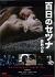 百日のセツナ 禁断の恋[DUZS-07336][DVD]