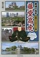 築城の名手 藤堂高虎 図説・日本の城郭シリーズ4
