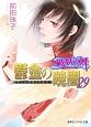 鬱金の暁闇 破妖の剣6 (29)