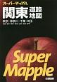 スーパーマップル 関東 道路地図