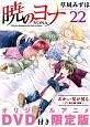 暁のヨナ<限定版> オリジナルアニメDVD付き (22)