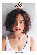 『Me』筧美和子