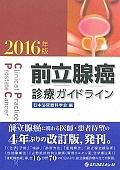前立腺癌診療ガイドライン 2016