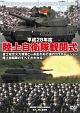 平成28年度 陸上自衛隊観閲式 日本を守る陸上自衛隊の実力
