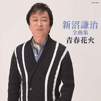 全曲集 青春花火