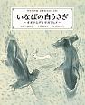 いなばの白うさぎ~オオナムヂとヤガミヒメ~ 日本の神話 古事記えほん4