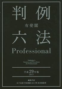 有斐閣 判例六法 Professional 平成29年