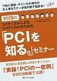 WCCMのコメディカルによるコメディカルのための「PCIを知る。」セミナー つねに満員・キャンセル待ちの大人気セミナーが目の前