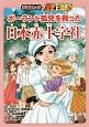 学習まんが・歴史で感動! ポーランド孤児を救った日本赤十字社