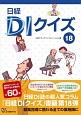 日経DIクイズ (18)