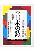 遠藤豊吉『日本の詩 全10巻』