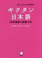 キクタン日本語【日本語能力試験 N2】 聞いて覚える日本語単語帳