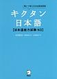 キクタン日本語【日本語能力試験 N3】 聞いて覚える日本語単語帳
