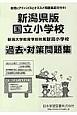 国立小学校 過去・対策問題集<新潟県版> 平成29年