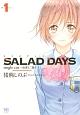SALAD DAYS single cut~由喜と二葉~ (1)
