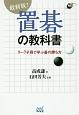 最新版!置碁の教科書 9~7子局で学ぶ碁の勝ち方