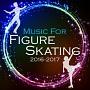フィギュア・スケート・ミュージック 2016-2017