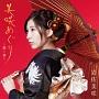 美咲めぐり~第1章~(DVD付)