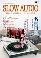 スローオーディオ アナログプレーヤー・真空管アンプ・自作スピーカー・ヴィンテージオーディオ 懐かしくも新鮮なオーディオの楽しみ