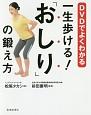DVDでよくわかる 一生歩ける!「おしり」の鍛え方