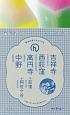 吉祥寺・西荻窪・高円寺・中野+荻窪+阿佐ケ谷 散歩の達人handy TOKYO GUIDEBOOK