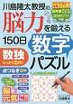 川島隆太教授の脳力を鍛える150日数字パズル