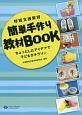 特別支援教育 簡単手作り教材BOOK ちょっとしたアイデアで子どもがキラリ☆