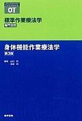 標準作業療法学 専門分野 身体機能作業療法学<第3版>