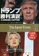 The Japan Times ニュースダイジェスト 2016.11 アメリカ大統領選特集:トランプ勝利演説 生音声収録 CD付 (63)
