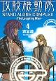 攻殻機動隊 STAND ALONE COMPLEX~The Laughing man~ (4)