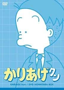 大橋志吉『アニメ「かりあげクン」DVD ほんにゃらBOX』