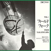 フィールド・フォーク Vol.1 from 中津川