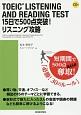TOEIC LISTENING AND READING TEST 15日で500点突破!リスニング攻略 CD付