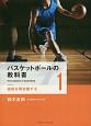 バスケットボールの教科書 技術を再定義する(1)
