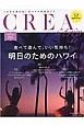 CREA Due Trip 食べて遊んで、いい気持ち! 明日のためのハワイ