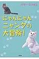 にゃんにゃんニャンタの大冒険!