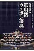石川潤一の軍用機ウエポン事典