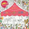 500円ではじめよう かわいい!楽しい! ぬりえブック ひみつの森の遊園地 Amusement in Secret Forest