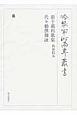 冷泉家時雨亭叢書 新千載和歌集 (89)