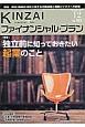 KINZAI ファイナンシャル・プラン 2016.12 特集:独立前に知っておきたい起業のこと (382)