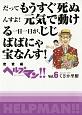 ヘルプマン!! 密愛編 (6)