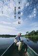 平成釣客伝 夢枕獏の釣り紀行