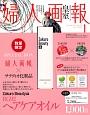 婦人画報 2017.1 サラヴィオ化粧品ZakuroBeauty+RG92ヘアケアオイル 特別セット