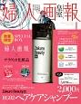 婦人画報 2017.1 サラヴィオ化粧品ZakuroBeauty+RG92ヘアケアシャンプー 特別セット