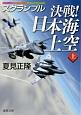 決戦!日本海上空(上) スクランブル